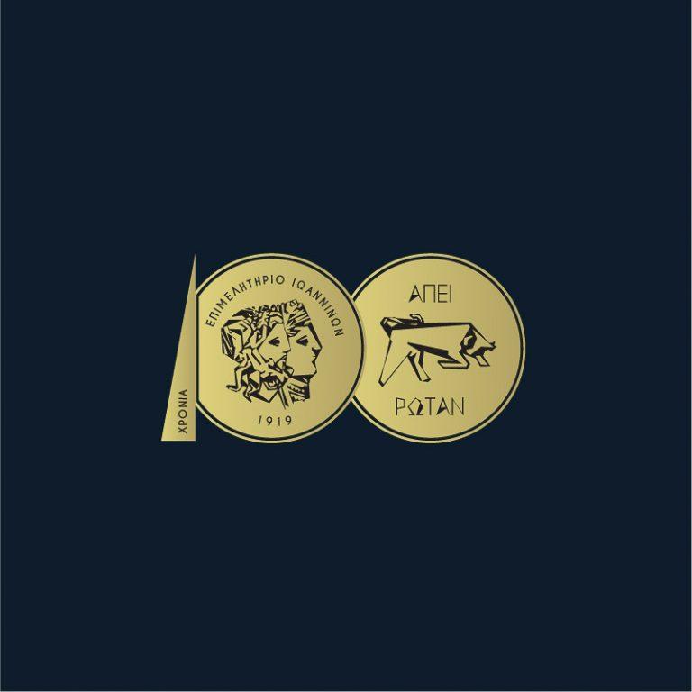 Επιμελητήριο Ιωαννίνων – Λογότυπο